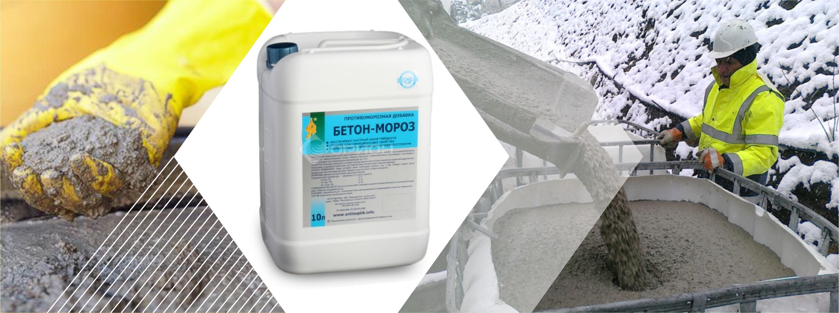 Химическая добавка в бетонную смесь бетон строй иркутск